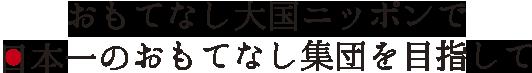 おもてなし大国ニッポンで日本一のおもてなし集団を目指して